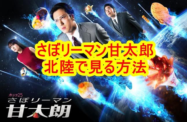 さぼリーマン甘太郎ドラマ|北陸地方(福井・石川・富山・新潟)で見る方法