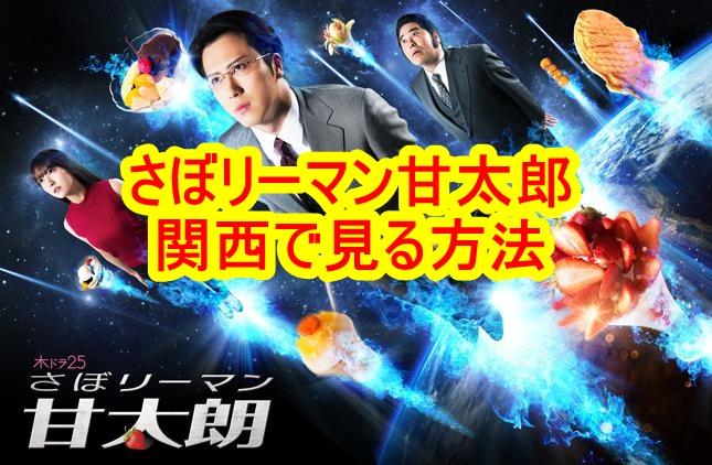 さぼリーマン甘太郎ドラマ|関西【大阪・京都・兵庫・奈良・滋賀・和歌山】