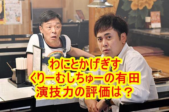 わにとかげぎす 有田哲平の演技力や評判は?