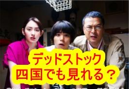 デッドストックのドラマ|四国(徳島・香川・愛媛・高知)でも放送するのか?