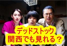 デッドストックのドラマは関西(大阪・京都・兵庫・奈良・滋賀・和歌山)でも放送するのか?