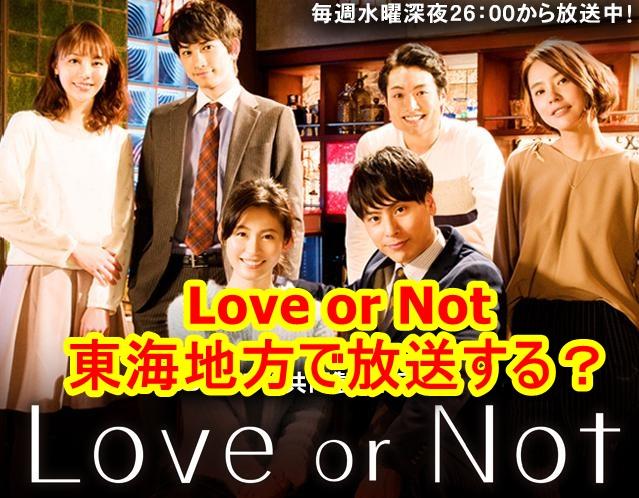 Love or Notの地上波は東海地方(岐阜・三重・愛知・静岡)でも放送されるのか