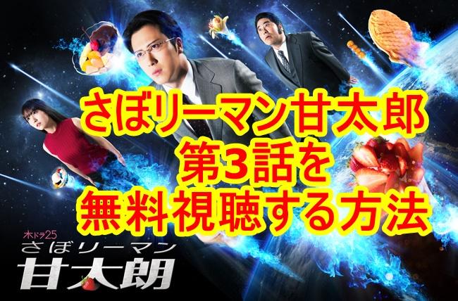 サボリーマン甘太朗【ドラマ 動画】3話見逃し配信