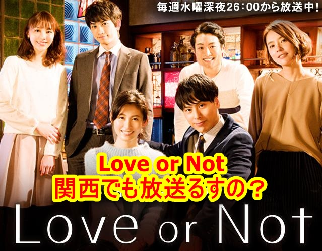 Love or Notの地上波は関西でも放送する?