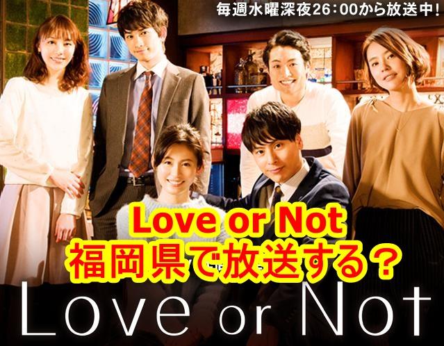 Love or Notの地上波は福岡でも放送されるのか?