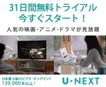 U-NEXTの登録方法・解約方法
