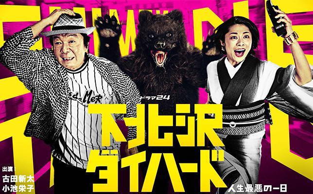 下北沢ダイハード【動画】1話見逃し配信